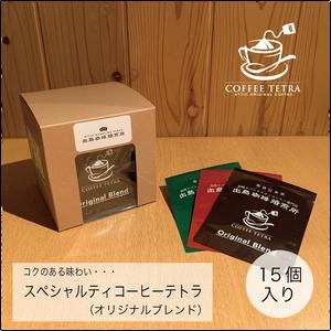 スペシャルティコーヒーテトラ(オリジナルブレンド)個包装15個入り