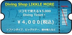 ダイビングチケット4000円
