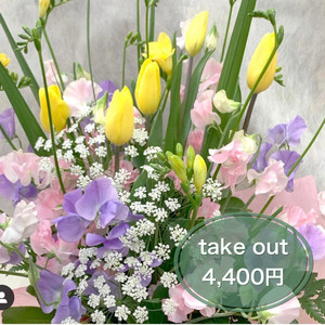 店頭渡し【フラワーアレンジメント】お花屋さんが選ぶお任せアレンジ4400円 A-86