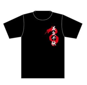少量のみ再入荷☆IRON ATTACK!『義気千秋』Tシャツ
