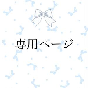 ୨୧ hakumai_00様専用ページ