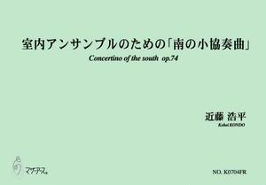 K0704FR Concertino of the south  op.74(Fl, Ob, Cl, Bass, Hr, Tp, Perc/K. KONDO /Full Score)
