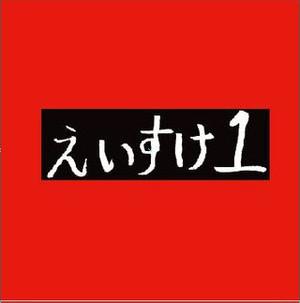 【CD】えいすけ1 / 武田英祐一