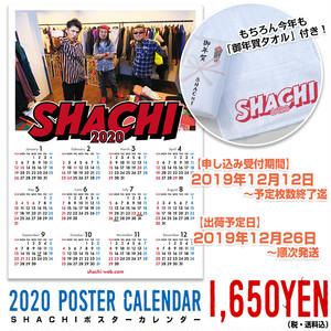 【送料込】2020年カレンダー(年賀タオル付)