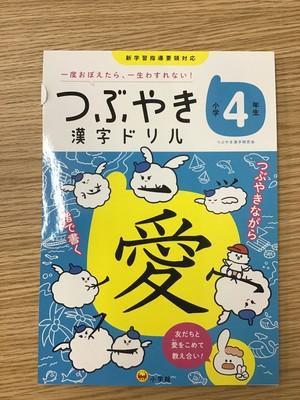 つぶやき漢字ドリル 小学4年生