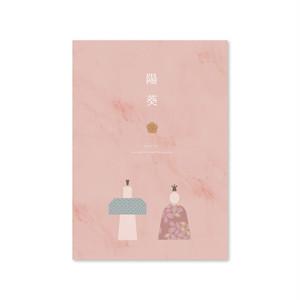 [2サイズから選べる]ひなまつりポスター -華-