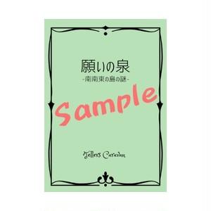 ★送料無料セール☆「願いの泉」公演台本