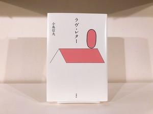ラヴ・レター【新本】