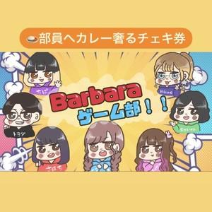 Barbaraゲーム部・部員へカレーおごるチェキ券(2021.06.22)