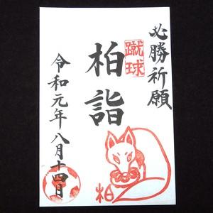 【8月14日】蹴球朱印・柏詣(通常版)