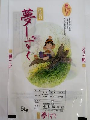 佐賀県 伊万里深山『夢しずく』