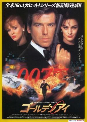007/ゴールデンアイ[第17弾](2)