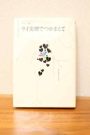 『ライ麦畑でつかまえて』J・D・サリンジャー著 野崎孝訳(単行本)