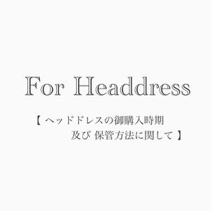 おすすめのヘッドドレスの御購入時期及び保管方法に関して