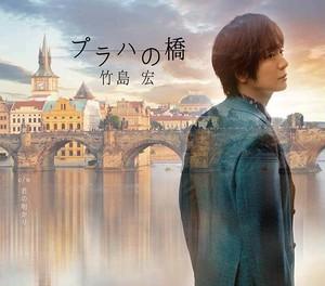 『プラハの橋(Aタイプ)』竹島宏 特典:ポストカード
