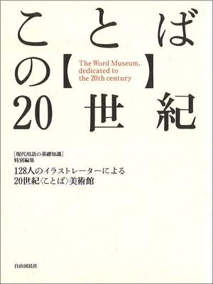 『ことばの20世紀』
