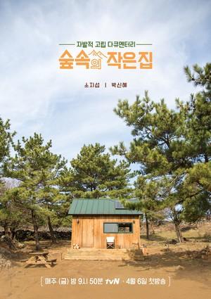 韓国バラエティ【森の小さな家】DVD版 全10回