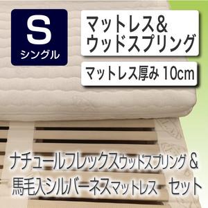 ナチュールフレックスウッドスプリング+片面馬毛入りシルバーネスマットレスセット シングルサイズ