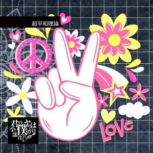 【2nd Single】超平和理論