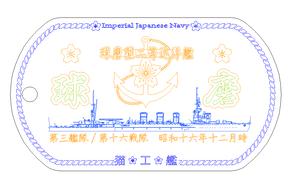 軽巡 球磨(球磨型)】名前刻印「有」版 ドックタグ・アクセサリー/グッズ