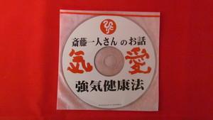 斉藤一人CD「気愛」