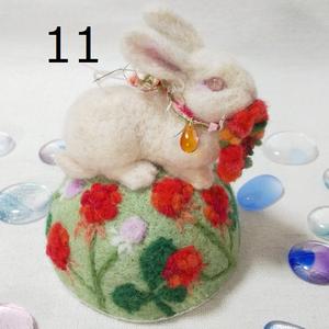 foxglove「うさぎさん針刺し11〜14」