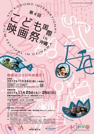 第4回こども国際映画祭in沖縄<KIFFO>1作品鑑賞券