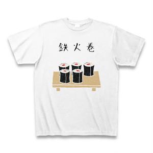 鉄火巻 Tシャツ ‐其の二‐