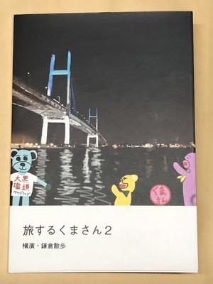 旅するくまさん横濱鎌倉散歩(文庫本サイズ)