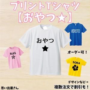 プリントTシャツ,オーダーメイドTシャツ,名入れオーダーメイドTシャツ【おやつ★】送料無料,寝間着,ペアでも