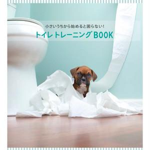 トイレトレーニングBOOK 1セット10冊