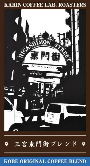神戸繁華街バージョン 三宮東門街ブレンド(100g)