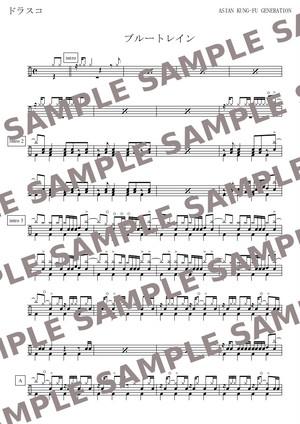 ブルートレイン/ASIAN KUNG-FU GENERATION (ドラム譜)