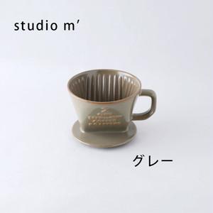 < スタジオエム>studiom' コーヒーロースターズ ドリッパー