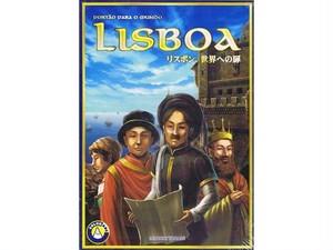 リスボン、世界への扉