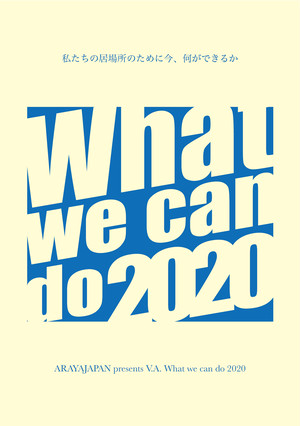 """V.A.  """"What we can do 2020"""""""