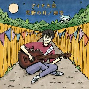 1st CD 荒野の月/碧空