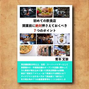 書籍『初めての飲食店開業前に押さえておくべき7つのポイント』