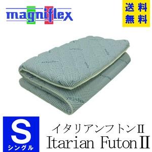 マニフレックス・三つ折タイプ イタリアンフトンⅡ・シングル