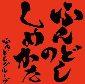 1st Mini Album 『ふんどしのしめかた』