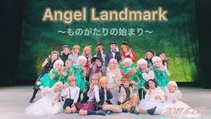 【大人】Angel Landmark〜ものがたりの始まり〜スピンオフ朗読劇