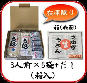 【箱入】讃岐うどん3人前×5袋(だし付き)