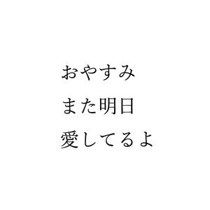 PDFデータ版台本『おやすみ また明日 愛してるよ』