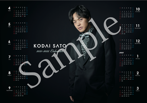KODAI SATO 2021-2022 ポスターカレンダー