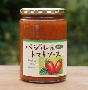 バジル&トマトソース (大)