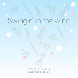 CD「Swingin' in the wind」フルハシユミコ