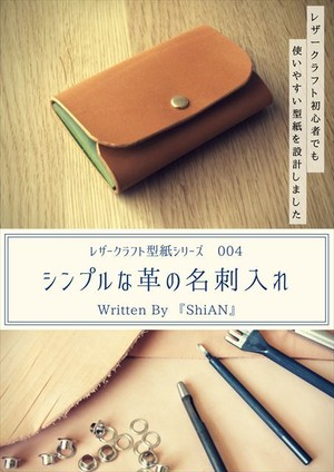 型紙004_シンプルな革の名刺入れ