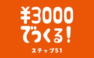 【ステップ51】HTMLファイルに直接スタイルを適用する / 3000円で作る!ホームページHTML&CSSファイルセット