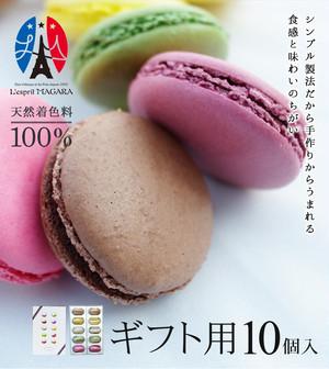 マカロン10個入ギフトボックス 【送料込&消費税込】