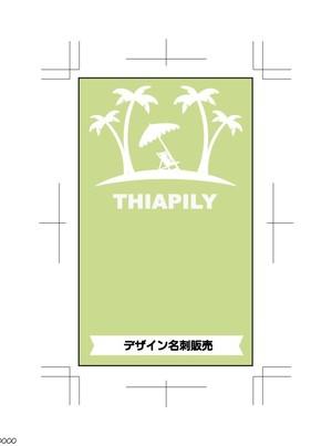 デザイン名刺・ショップカード 368